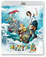 【送料無料】ホッタラケの島〜遥と魔法の鏡〜スタンダード・エディション(Blu−ray Dis