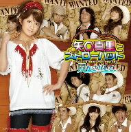矢口真里とストローハット/風をさがして(DVD付)