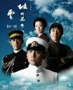 【送料無料】坂の上の雲 第1部 BOX(Blu-ray Disc)