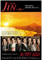 【送料無料】JIN−仁− DVD−BOX