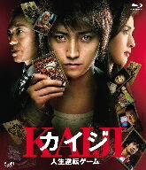 【送料無料】カイジ 人生逆転ゲーム(Blu−ray Disc)