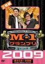 【期間限定:25%OFF 品質保笑2010】/M-1グランプリ2009 完全版 100点満点と連覇を超えた9...