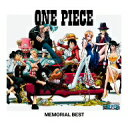 【送料無料】ONE PIECE MEMORIAL BEST【c_1011】