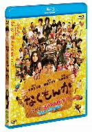 なくもんか(Blu-ray Disc)