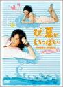 ぴー夏がいっぱい DVD-BOXI(初回限定版)