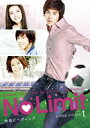 No Limit〜地面にヘディング〜完全版 DVD−BOX I