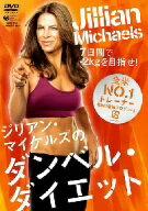 【送料無料】ジリアン・マイケルズのダンベル・ダイエット 7日間で−2キロを目指せ!