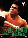 三沢光晴/三沢光晴~緑の方舟2~DVD-BOX