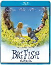 ビッグ・フィッシュ(Blu-ray Disc)