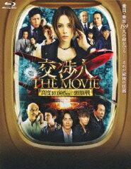 交渉人 THE MOVIE タイムリミット 高度10,000mの頭脳戦(Blu-ray Disc)
