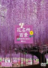【送料無料】花名所百景/満開絶景を訪ねて[映像遺産・ジャパントリビュート]