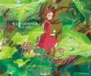 【送料無料】借りぐらしのアリエッティ サウンドトラック