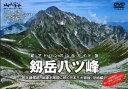【送料無料】アドバンス山岳ガイド 剱岳八ツ峰