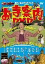 【送料無料】哲夫(笑い飯)/見たら必ず行きたくなる 笑い飯哲夫のお寺案内DVD~修学旅行でな...