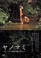 【送料無料】NHK-DVD::ヤノマミ ~奥アマゾン 原初の森に生きる~[劇場版]