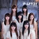 チームドラゴン fromAKB48/心の羽根(初回限定盤)(大島優子)(DVD付)