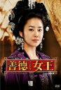善徳女王 DVD−BOX VII<ノーカット完全版>