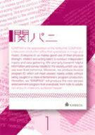 関ジャニ8/関パニ vol.1