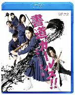 書道ガールズ!!わたしたちの甲子園(Blu-ray Disc)