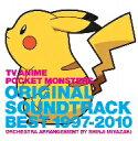【送料無料】ポケットモンスター オリジナルサウンドトラック ベスト1997-2010