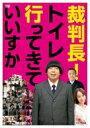 日村勇紀/裁判長!トイレ行ってきていいすか