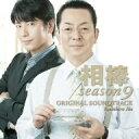 【送料無料】TVサントラ/相棒 Season9 オリジナル・サウンドトラック
