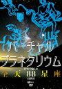 シンフォレストDVDバーチャル・プラネタリウム自宅で愉しむ「全天88星座」の世界