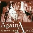 【送料無料】Alive2/Alive2〜Again〜