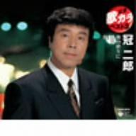 冠二郎/定番 歌カラ ベスト3 旅の終わりに/酒場/炎
