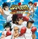 【送料無料】パチスロ リングにかけろ1〜黄金の日本Jr.編〜オリジナル・サウンドトラック
