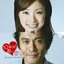 【送料無料】TVサントラ/10年先も君に恋して オリジナル・サウンドトラック
