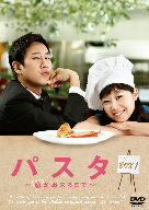 【送料無料】パスタ〜恋が出来るまで〜DVD−BOX1