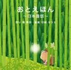 おとえほん〜日本昔話〜 語り 南果歩・音楽 守時タツミ