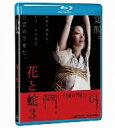 花と蛇3(Blu-ray Disc)
