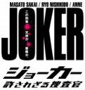 【送料無料】ジョーカー 許されざる捜査官 DVD-BOX