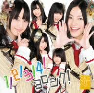 SKE48/1!2!3!4! ヨロシク!(typeA)(DVD付)