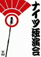 【送料無料】ナイツ/ナイツ独演会