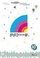 雨上がり決死隊/アメトーークDVD(10)