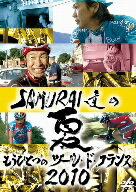 【送料無料】新城幸也/別府史之/SAMURAI達の夏2010〜もうひとつのツール・ド・フランス〜