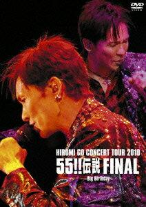 郷ひろみ/HIROMI GO CONCERT TOUR 2010 55!!伝説 FINAL〜Big Birthday〜