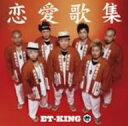 ET-KING/恋愛歌集