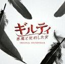 【送料無料】TVサントラ/ギルティ 悪魔と契約した女 オリジナル・サウンドトラック