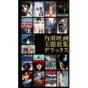 【送料無料】オムニバス/角川映画主題歌集〜デラックス