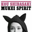 柴咲コウ/無形スピリット(初回限定盤)(DVD付)