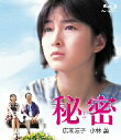 秘密(Blu−ray Disc)