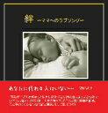 橋本昌彦/絆~ママへのラブソング~(フォトブック付)