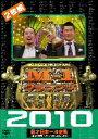 【送料無料】/M-1グランプリ2010完全版~最後の聖戦!無冠の帝王vs最強の刺客~