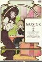 GOSICK-ゴシック- 特装版 第2巻