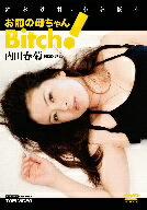 お前の母ちゃんBitch!