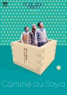 【送料無料】シティボーイズ/シティボーイズミックス presents 10月突然大豆のごとく